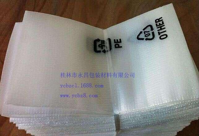 EPE雷竞技袋子雷竞技注册永昌包装专业生产雷竞技袋可印字